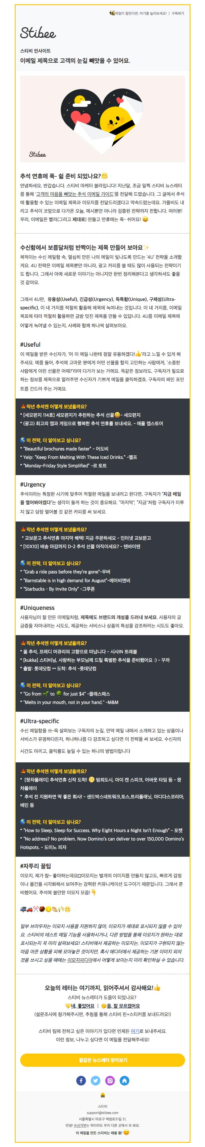[인사이트] 🐝약속드렸던 꿀 소식 가져왔어요- 카피라이팅 4U 전략