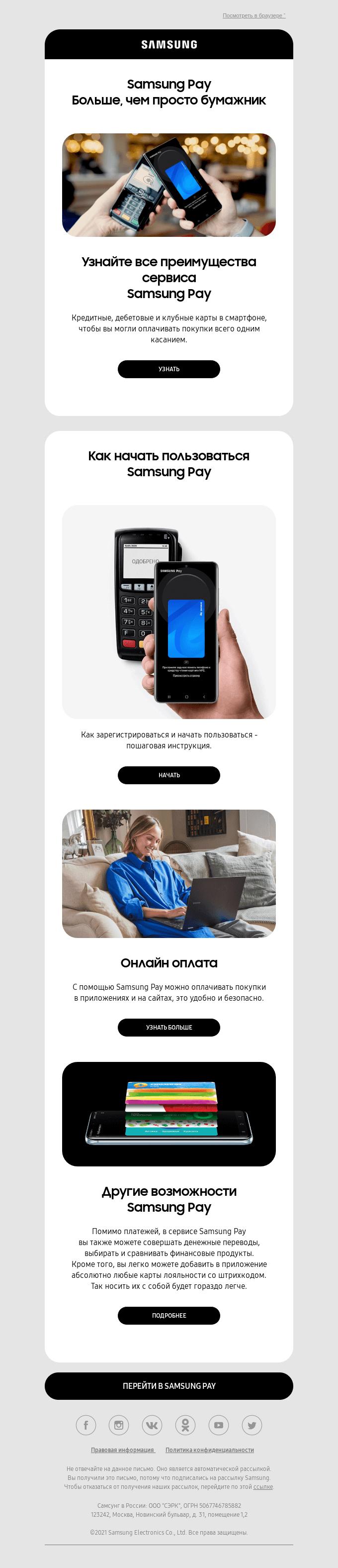 Узнайте, как начать пользоваться SamsungPay