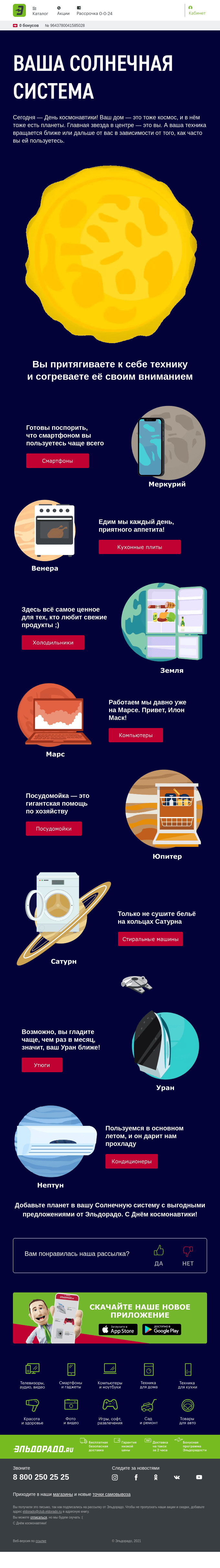 The Universe of Appliances for you